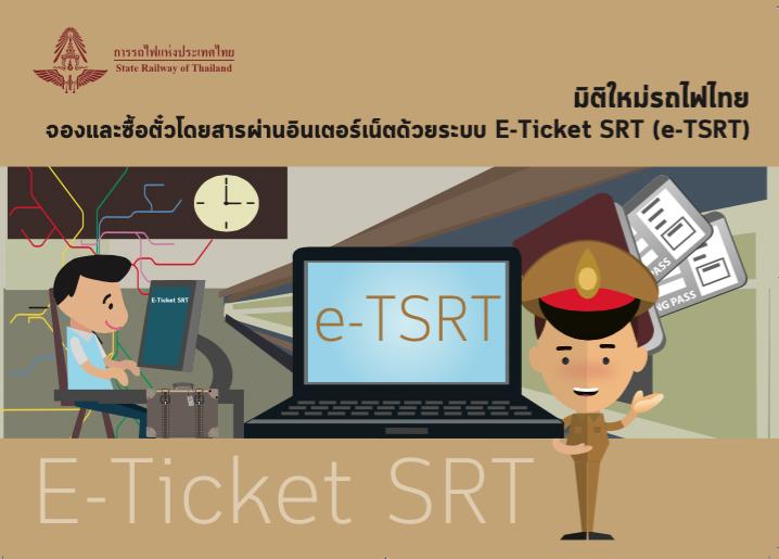 จองตั๋วรถไฟออนไลน์