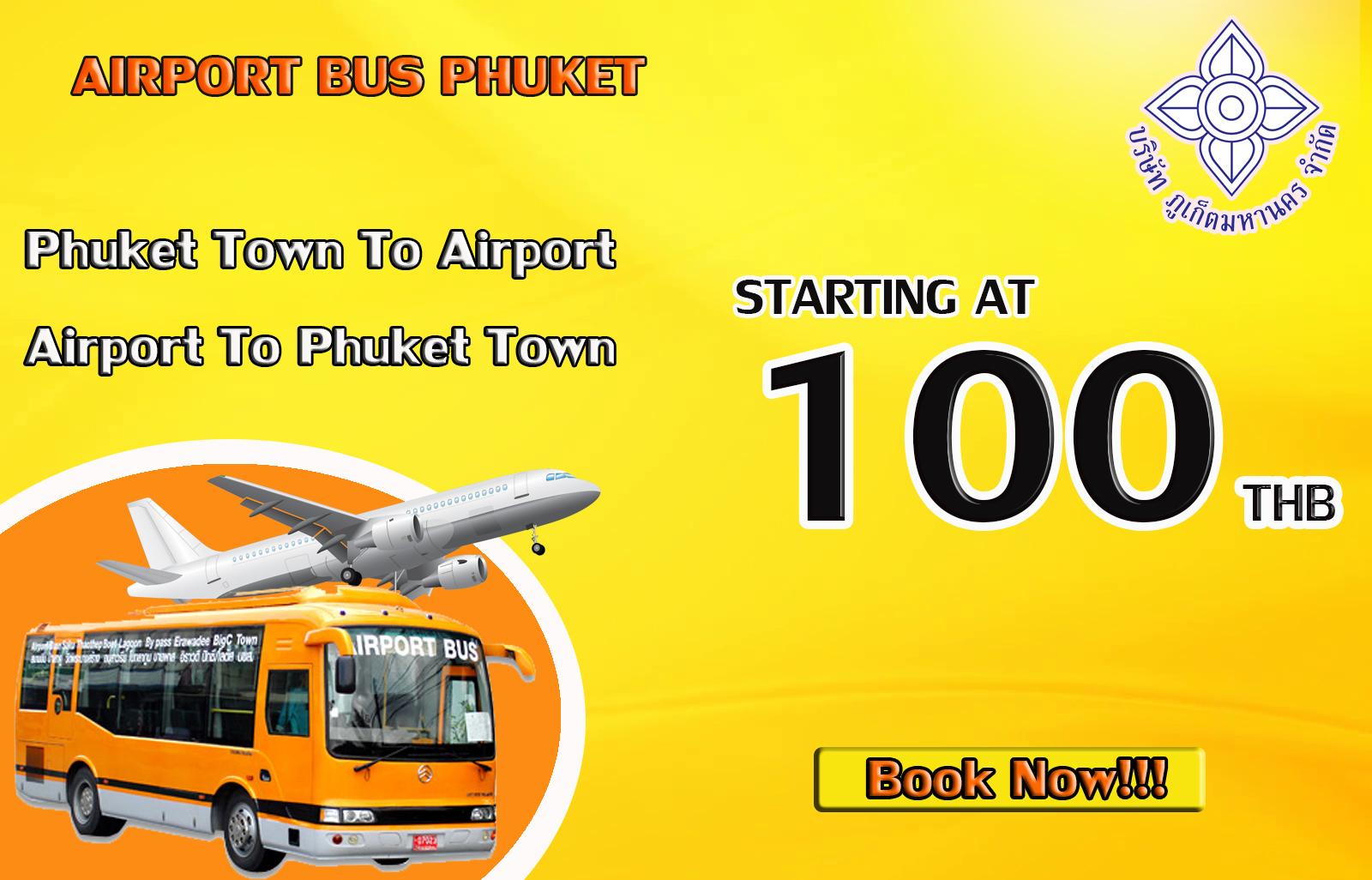 รถบัสสนามบินภูเก็ต